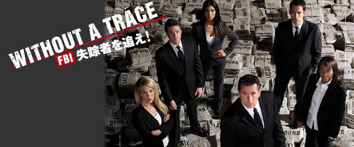 WITHOUT A TRACE/FBI 失踪者を追え! (Season1)