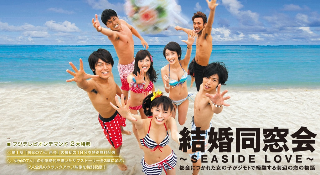 Kekkon Dosoukai SEASIDE LOVE